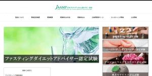 ファスティングソムリエ資格(JAAMP)