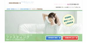 SARAスクールジャパンのファスティング資格基本・プラチナコース